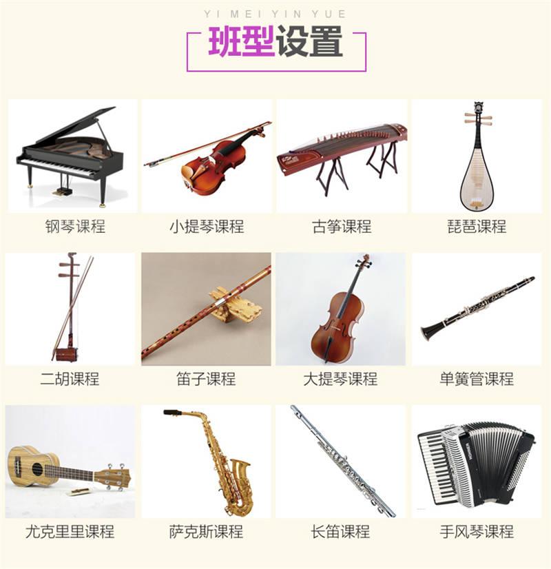 0716大众点评少儿音乐详情页-器乐_03.jpg