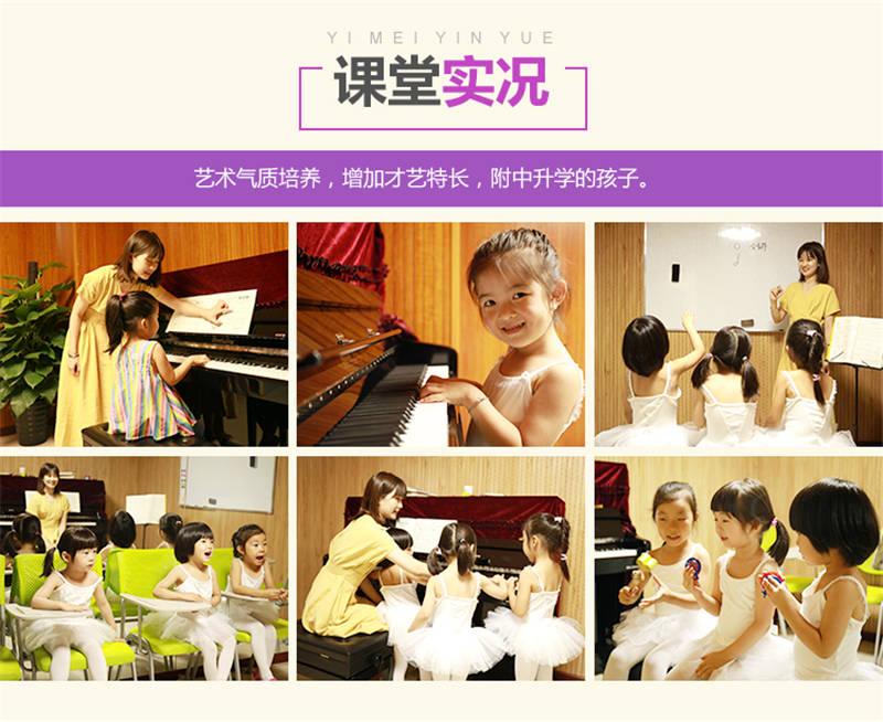 0716大众点评少儿音乐详情页-器乐_07.jpg