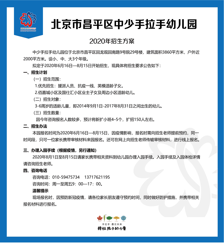 2020年佰嘉城招生公示牌线上转曲-01_副本.jpg
