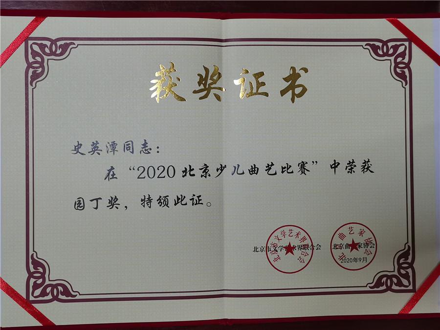 史英潭老师获奖证书.jpg