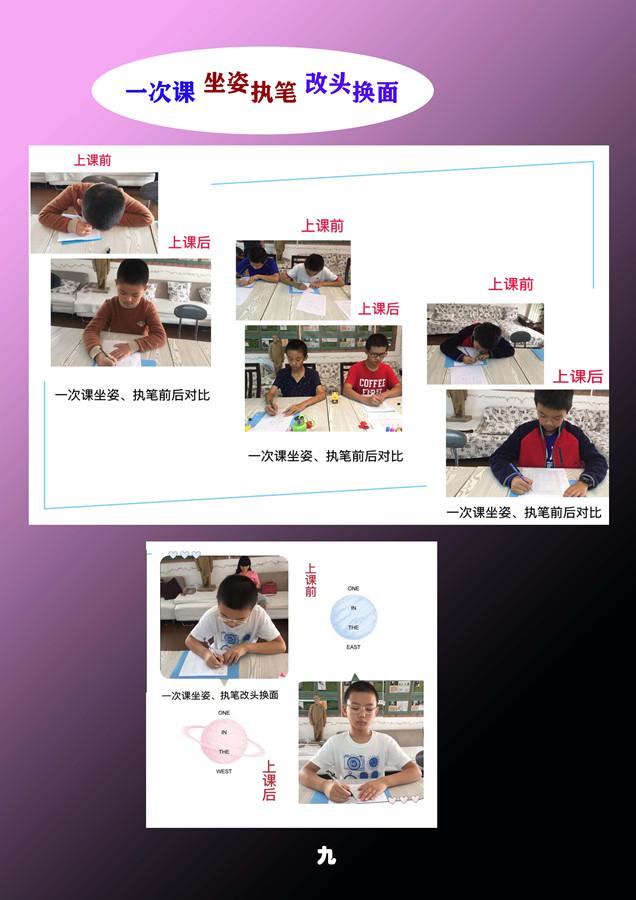 学生见证9页_副本.jpg