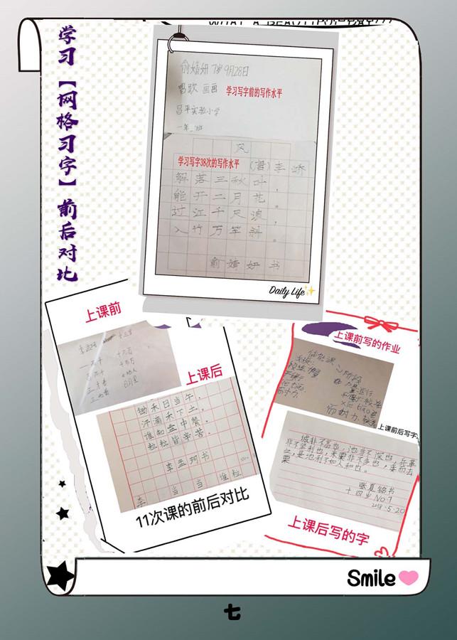 学生见证7页_副本.jpg
